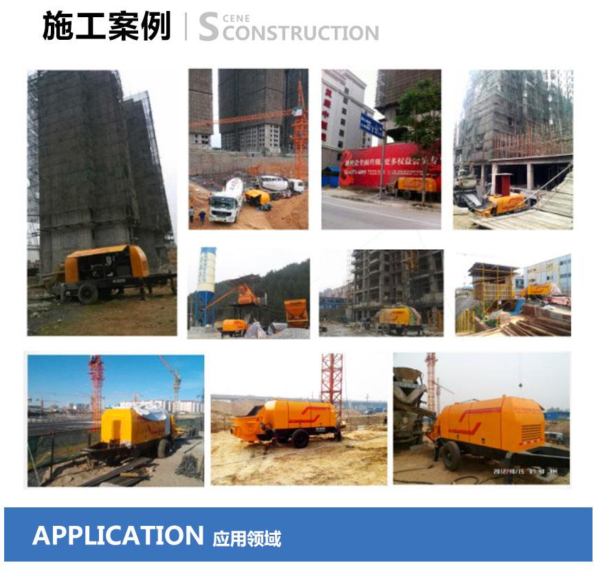 混凝土输送泵介绍-_04